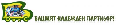 ОФИС В ООД